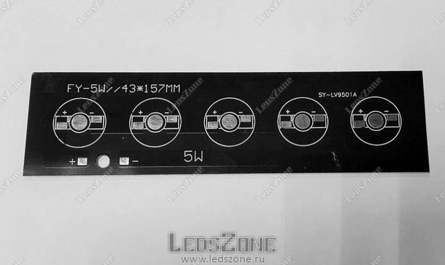 Плата для мощных светодиодов 5х1